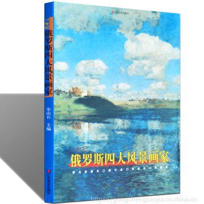 19世纪 俄罗斯风景画家(平装16开)全山石 著山东美术出版社