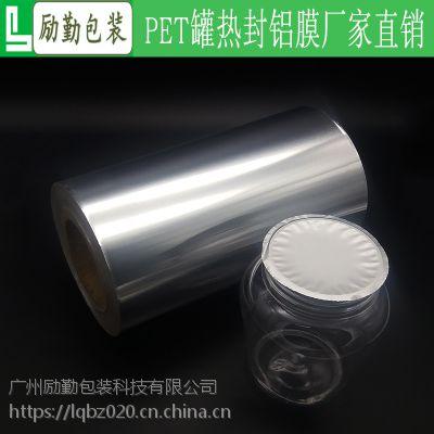 食品级瓶装铝箔膜 辣椒豆瓣酱封口膜 PET塑料瓶镀铝膜厂家定制