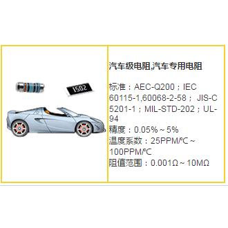 贴片汽车级电阻 VIKING-汽车级电阻-上海提隆(查看)