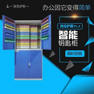 埃克萨斯推拉式钥匙柜TL-5大型物业钥匙柜汽车刷卡联网智能钥匙柜管理系统厂家直销