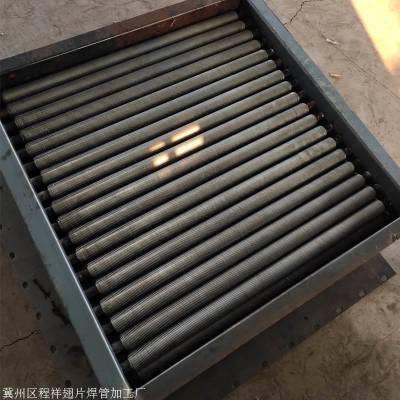河北衡水加工翅片式散热器 钢制翅片管散热器