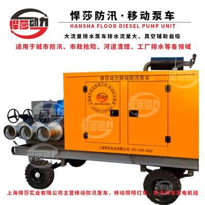 自发电大流量柴油机排涝泵 800立方防汛排涝应急排水泵自吸抽水泵
