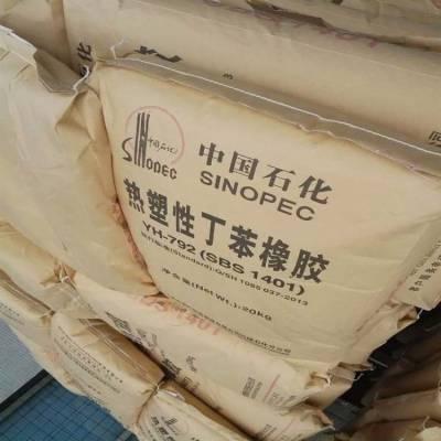 SBS巴陵石化1401(YH-792)SBS792 增韧级耐磨热塑性丁苯橡胶