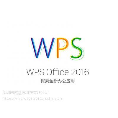 WPS Office 2016 专业版购买