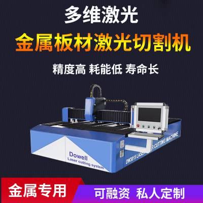 大幅激光切割机厂家,激光切割机生产制造商,10毫米光纤激光切割机价格