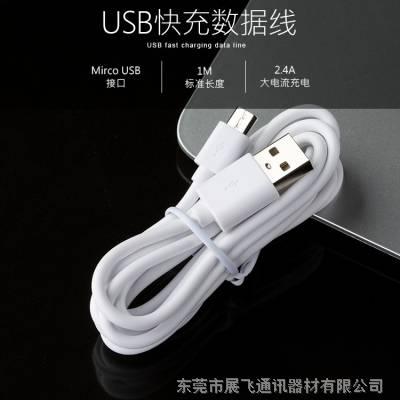 M1-C4手机数据线 过2.4A原装***充电器标准版盒装厂家直销