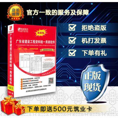 【】供应正版现货 『筑业广东省建筑、安全、市政资料管理软件』