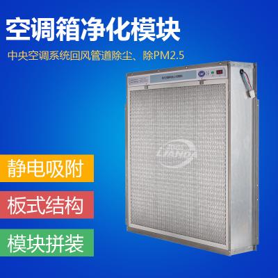 靜電除塵裝置中央空調系統風柜式空氣凈化裝置空調箱凈化器利安達