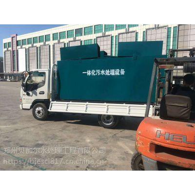 三门峡|郑州贝加尔污水处理设备养殖污水一体化污水处理设备