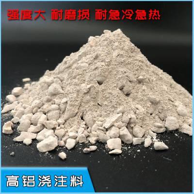 高铝质耐磨浇注料 耐磨耐高温 河南浇注料厂家 浇注料价格