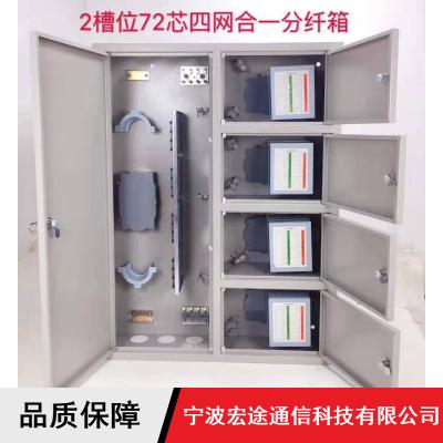 挂壁式72芯四网合一光纤箱规格性能参数