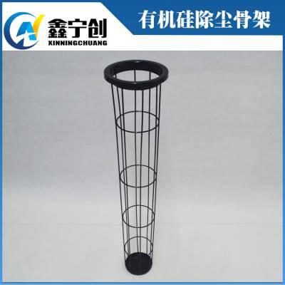 供应宁创有机硅除尘骨架袋笼 不锈钢骨架喷塑除尘配件