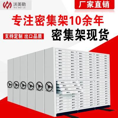 智能档案密集架厂家直销,沃美勒优质档案室密集架厂家
