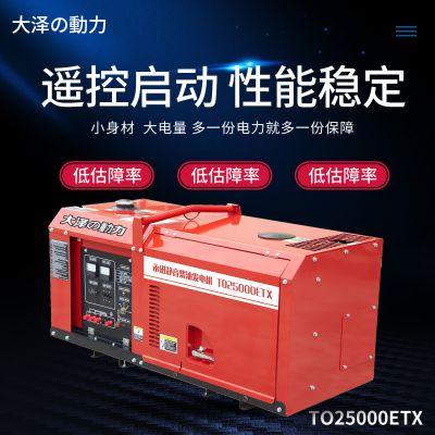 大泽动力25kw水冷柴油发电机