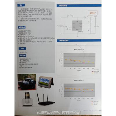 供应深圳泉芯厂家,同步升压DC-DC转换器 QX3400