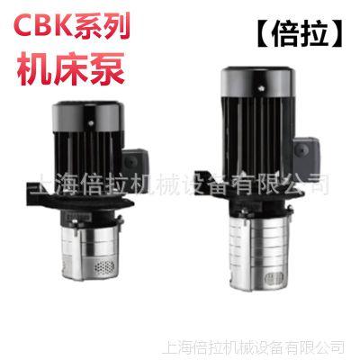 STAIRS浸式不锈钢离心泵CBK2-40/4台湾斯特尔水泵液下泵机床泵