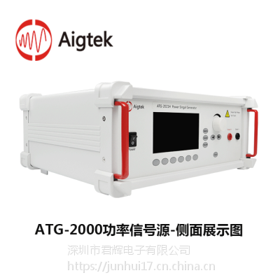 安泰ATG-2081/2082 功率信号源,深圳供应