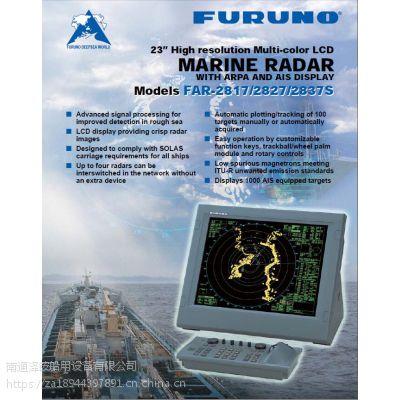 船用雷达大屏显示FAR-2827/2817 CCS船检认证