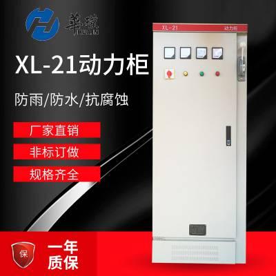 华瑾 GGD型动力柜 XL系列动力柜 低压动力柜 非标动力柜 XL21动力柜 配电箱动力柜