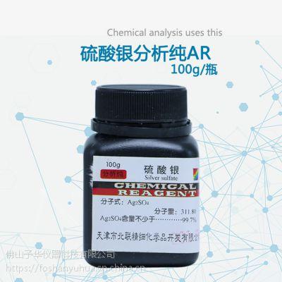 北联硫酸银分析纯AR实验化学试剂厂家批发标准色谱优级纯品工业级