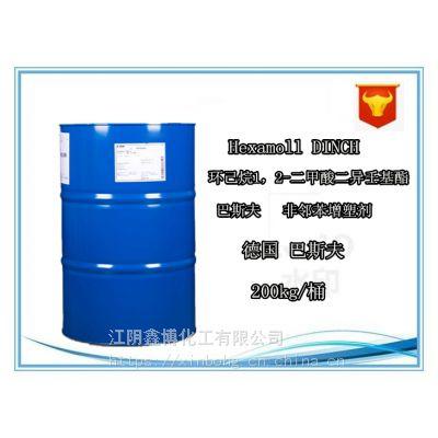 巴斯夫 BASF Hexamoll DINCH 低粘度PVC用环保非邻苯增塑剂