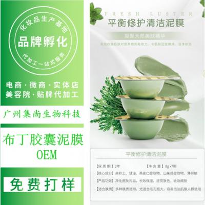 广州化妆品工厂OEM工厂生产泥膜(布丁胶囊泥膜)