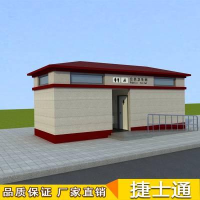 环保公厕 移动厕所 天津公厕 城市公共厕所