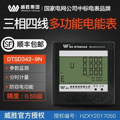 威胜DTSD342/DSSD332-1V三相电压监测电能表/嵌入式安装/数字显示仪表