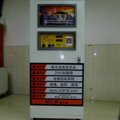 深圳市中鹏网联蒸汽自助洗车机