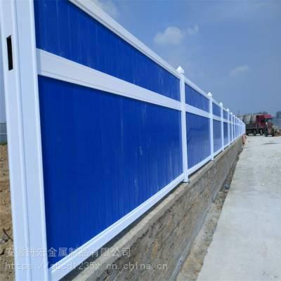 安徽施工围挡厂家供应工地施工PVC围挡板 道路施工隔离铁皮围挡