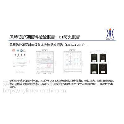 阻燃风琴风罩面料 黑色阻燃风罩面料 100%涤布 300t工业布