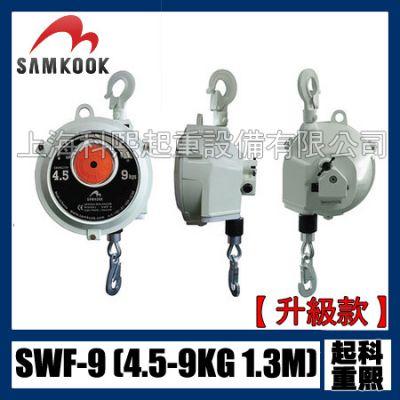 韩国SAMKOOK三国平衡器 SWF-9弹簧平衡器 4.5kg-9kg