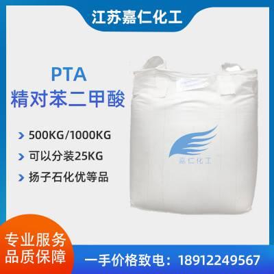 精对苯二甲酸 PTA 价格 1,4-苯二甲酸 全国发货