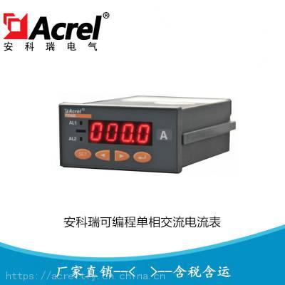 安科瑞单相电流表 反显表 数显电流测量仪表PZ96B-AI/MC 厂家直销