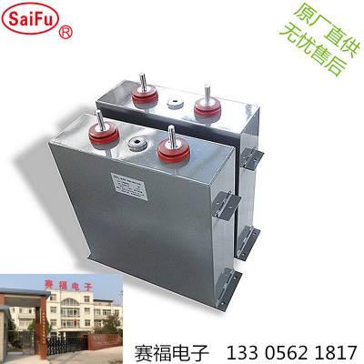 供应赛福 2000UF油浸储能脉冲电容器