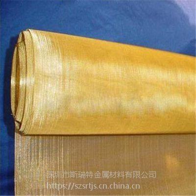 斯瑞***应H65精密黄铜网80目耐腐蚀铜网过滤黄铜网
