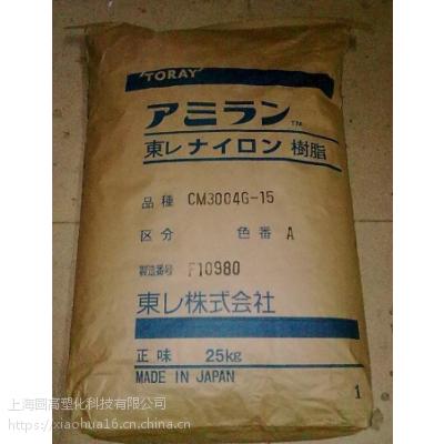 出售***PA6 CM1021FS 日本东丽