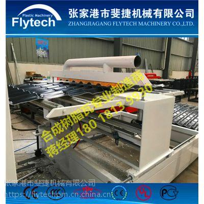 合成树脂瓦生产线设备,pvc合成树脂瓦生产设备项目