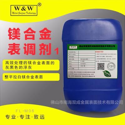 双成镁合金表调剂FL-M04环保,整平,拉白镁合金表面,除去表面活化或酸洗后的黑灰