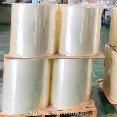 华红PVC热封膜化妆品收缩膜塑封膜热收缩膜袋厂家可定做烟包膜