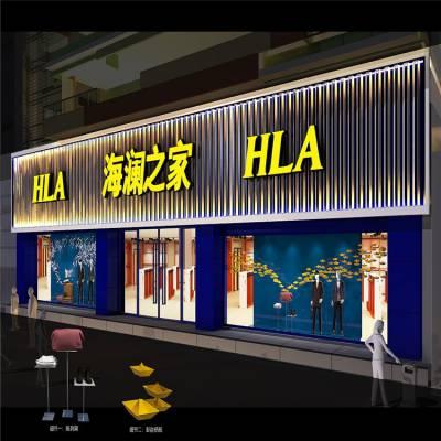 步行街HLA-海澜之家门头铝单板安装实物效果