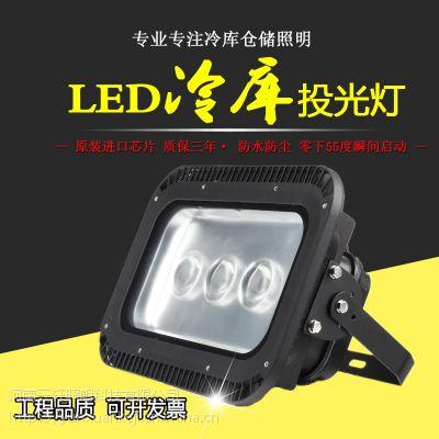 15米以上特大冷库专用灯厂房物流仓储高棚灯LED冷库灯150W超高亮