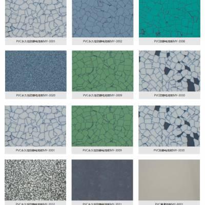 PVC防静电地板/美亚防静电地板/美亚永久性防静电PVC地板
