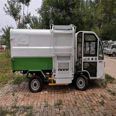 厂家直销小型电动四轮垃圾车 挂桶垃圾车低价出售
