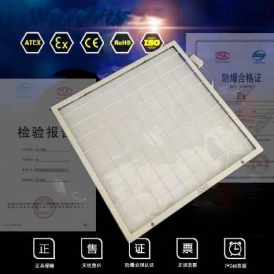 亮聚福供应面板灯 防爆平板灯60x60 资料室档案室防爆格栅面板灯