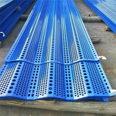 防风抑尘网设计规范 煤矿厂防风抑尘网 冲孔板标准