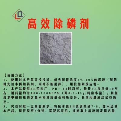 次亚磷去除剂厂家磷酸盐专业去除