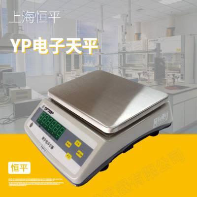 【上海恒平】YP5001N电子天平/0.1g