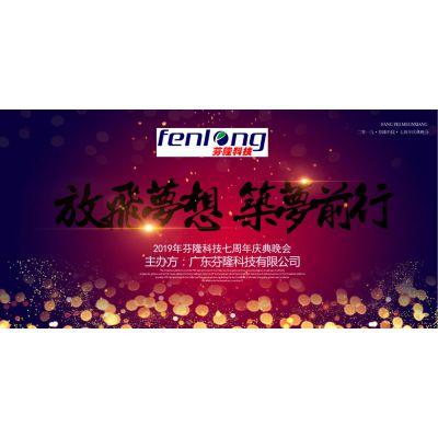 放飞梦想,筑梦前行—2019芬隆科技成立七周年庆典晚会