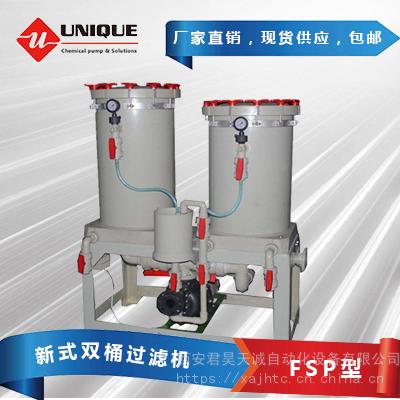 新式双桶过滤机FSP型